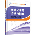 危险化学品企业安全管理丛书--危险化学品运输与储存