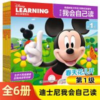 迪斯尼我会自己读第一级全套6册 迪士尼学而乐儿童童话故事书 幼儿园绘本3 6岁 经典绘本 排行榜 读物绘本图书 3-4岁
