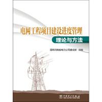 【正版二手书9成新左右】电网工程项目建设进度管理理论与方法 国网河南省电力公司建设部 中国电力出版社