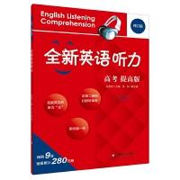 华东师大:全新英语听力 高考(上海卷)(提高版)
