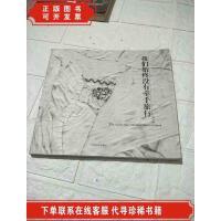 [二手85新]我们始终没有牵手旅行 /曾忆城 著 中国林业出版社