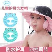 新款宝宝神器婴儿童防水护耳小孩洗澡淋浴幼儿洗头发浴帽子可调节