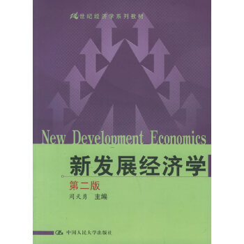 新发展经济学(第二版)