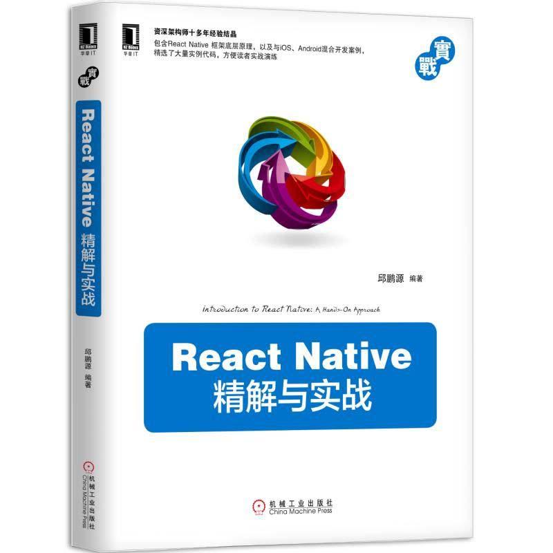 React Native 精解与实战
