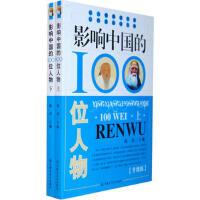 【二手书8成新】影响中国的100位人物(升级版(全两册 陈涛 9787806752319