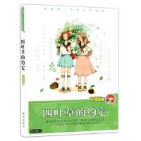 四叶草的约定 庞婕蕾风信子悦读坊 明天出版社儿童文学少儿文学