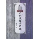 哲学史家文库:巴克莱哲学研究 傅有德 9787010030012