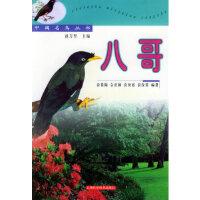 [二手正版旧书9成新]八哥――中国名鸟丛书,袁慕陶,上海科学技术出版社