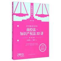 ��家司法考��n}�v座-2015年��家司法考��n}�v座-商�法-知�R�a�喾�35�v(曹新川 著;�合教育 �人民法院出版社9