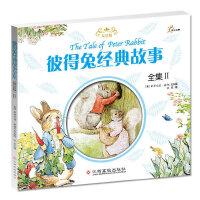 彼得兔经典故事全集(双语版)II