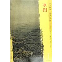 东方画谱・宋代山水画菁华高清摹本・水图