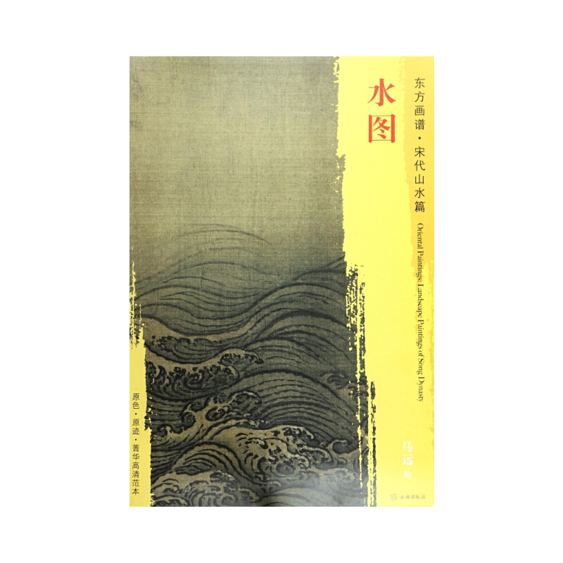 东方画谱·宋代山水画菁华高清摹本·水图