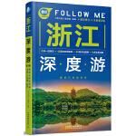 浙江深度游Follow Me(第2版)