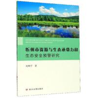 【满包邮】 忻州市资源与生态承载力和生态安全预警研究 赵鹏宇 9787550909427 黄河水利出版社