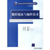 数控机床与编程技术/新世纪高职高专实用规划教材