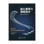 送书签tt~核心素养与课程设计 9787303219674 蔡清田 北京师范大学出版社
