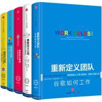 正版包邮 奇点系列第二辑全套5册 重新定义管理+公司+团队+创新+战略 谷歌google 电子商务互联网企业运营企业管理畅销书籍 创业书