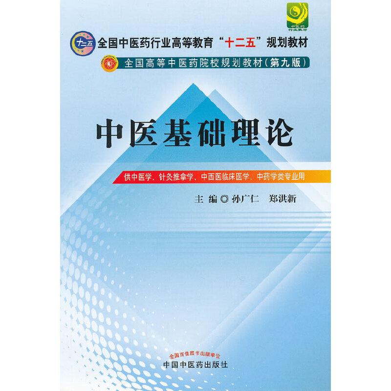 """中医基础理论---全国中医药行业高等教育""""十二五""""规划教材(第九版)"""