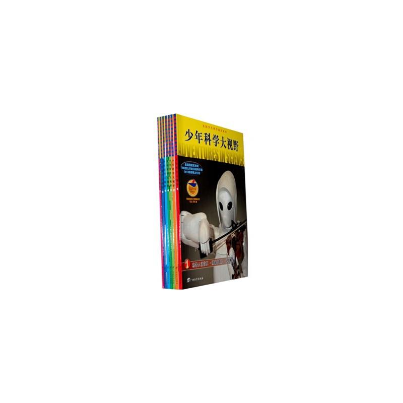 【VIP尊享】 少年科学大视野(全7册)