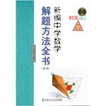 新编中学数学解题方法全书 高中版下卷(三)第2版
