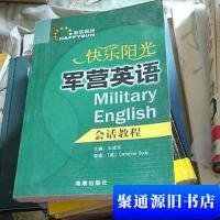 【旧书二手书9成新】快乐阳光军营英语会话教程 /王成玉 海潮出版社