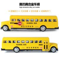 1:32美致合金车模校园巴士模型美国校巴带声光回力儿童玩具车