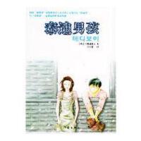 【二手书旧书9成新】泰迪男孩(韩)银戒指,万玉波作家出版社