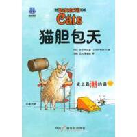 【二手旧书九成新】猫胆包天9787504362087