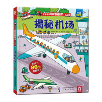 揭秘机场3d立体翻翻书乐乐趣低幼版系列第一辑3-6-12岁宝宝儿童绘本看关于飞机交通工具的书籍幼儿园小学生科普图书里面