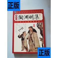 【二手旧书9成新】陶渊明集 /[东晋]陶渊明 万卷出版公司