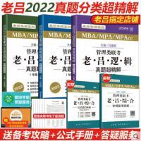 �F�刷�}2021管理��考老�芜����作��W真�}超精解母�}分�版考研199管理��考�C合能力�v年真�}�卷MBA MPA M