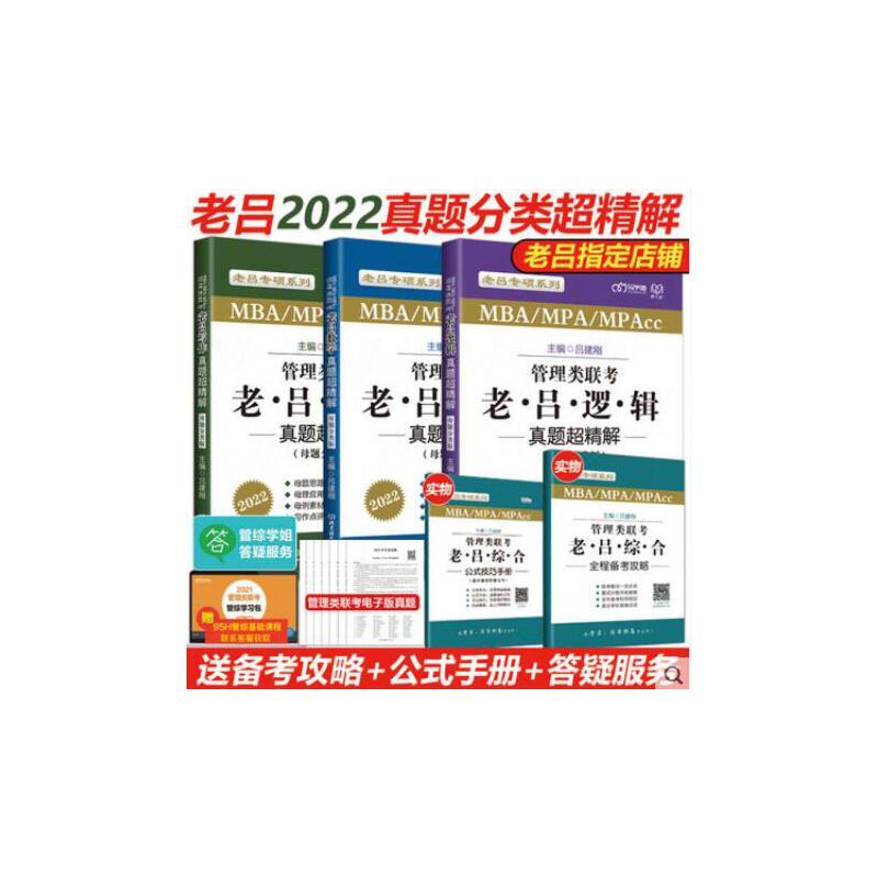 现货刷题2021管理类联考老吕逻辑写作数学真题超精解母题分类版考研199管理类联考综合能力历年真题试卷MBA MPA MPAcc会计专硕管综