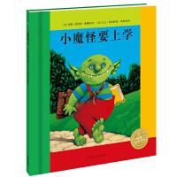 海豚少儿:法国巴亚畅销绘本:小魔怪要上学(平)(NEW) [3-6岁]