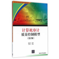 计算机审计质量控制模型(第2版)