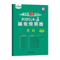 江苏省高中名校名师原创预测卷 英语 (2020版)--天星教育