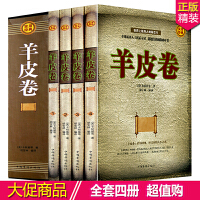 羊皮卷全套4册 世界上伟大的励志书 探索成功奥秘 送给青少年的成功励志畅销书籍 经典哲理图书籍