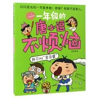 我不叫臭豆腐(彩绘注音读物)/一年级的唐小逗不烦恼