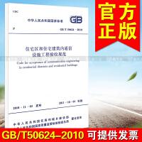 GB/T 50624-2010 住宅区和住宅建筑内通信设施工程验收规范