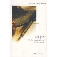 [二手旧书9成新]语法哲学,(丹)叶斯柏森,世界图书出版公司, 9787506287432