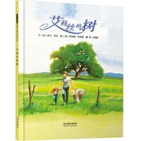 艾莉丝的树――启发精选国际大师名作绘本