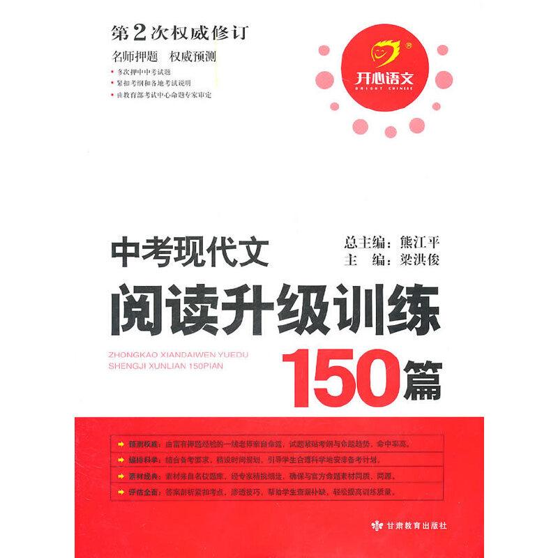 中考现代文阅读升级训练150篇(第二版)(多次押中中高考试题)