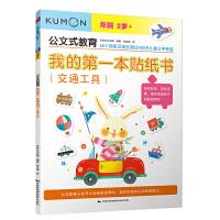 公文式教育:我的第一本贴纸书(交通工具)