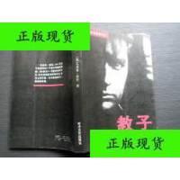 【二手旧书9成新】教子 /马里奥?普佐 时代文艺出版社