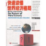 快速读懂世界经济格局 9787802347960