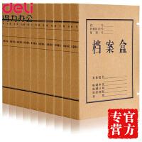 【全店满100减50】得力塑料牛皮纸档案盒 A4 纸质收纳盒 文件整理盒 办公文具 单个