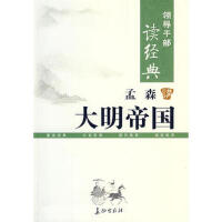 【正版二手书9成新左右】孟森讲大明帝国 孟森 长征出版社