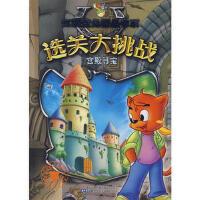 虹猫蓝兔选关大挑战 宫殿寻宝 9787539737768