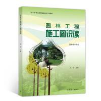 园林工程施工图识读 毛苹 9787040518863