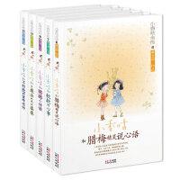 小香咕全传6-10册(套装共5册)