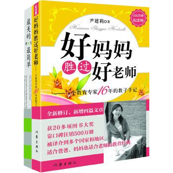 好妈妈胜过好老师(套装2册)这套书是尹建莉老师的《好妈妈胜过好老师》500万册纪念版+她历时五年新写的的《*美的教育*简单》两本书的套装。